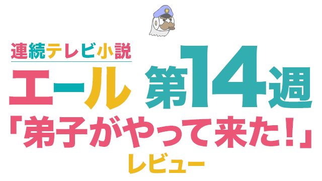 連続テレビ小説『エール』第14週「弟子がやって来た!」レビュー