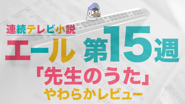 連続テレビ小説『エール』第15週「先生のうた」やわらかレビュー
