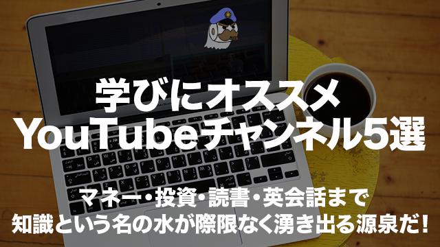学びにオススメYouTubeチャンネル5選
