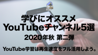 学びにオススメYouTubeチャンネル5選 2020年秋 第二弾