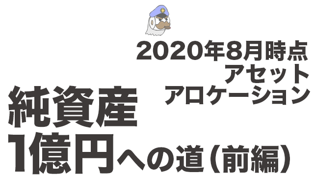 純資産1億円への道(前編)