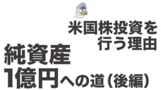 純資産1億円への道(後編)