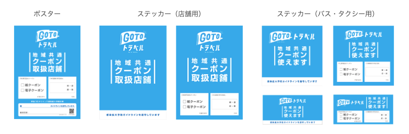 Go To トラベル「地域共通クーポン」取扱店マーク