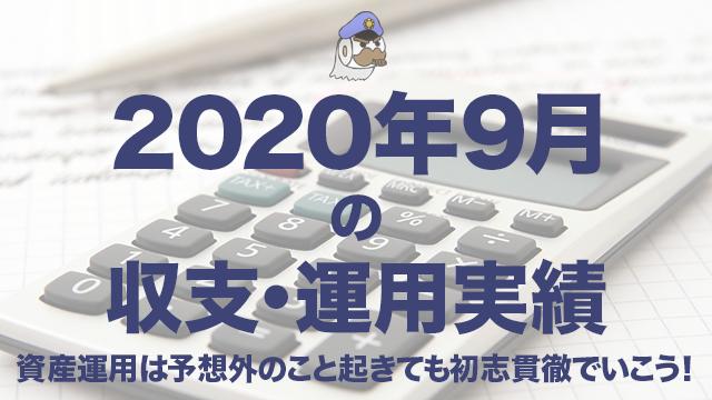 2020年9月の収支・運用実績