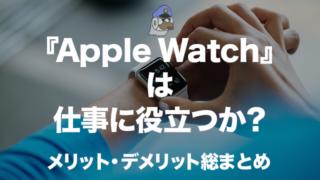 『Apple Watch』は仕事に役立つか?