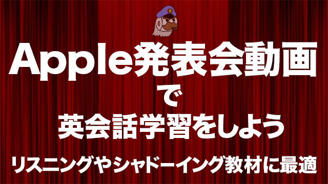 Apple発表会動画で英会話学習をしよう