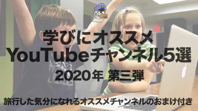 学びにオススメYouTubeチャンネル5選:2020年 第三弾