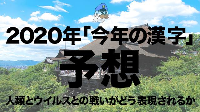 2020年「今年の漢字」予想