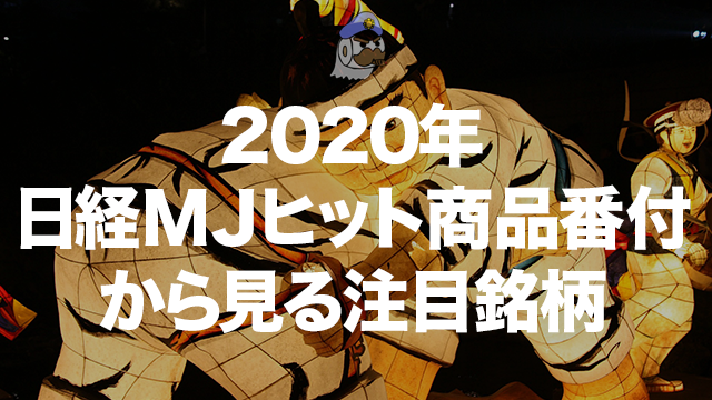2020年 日経MJヒット商品番付から見る注目銘柄