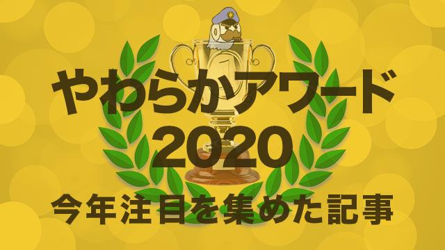 やわらかアワード2020:今年注目を集めた記事