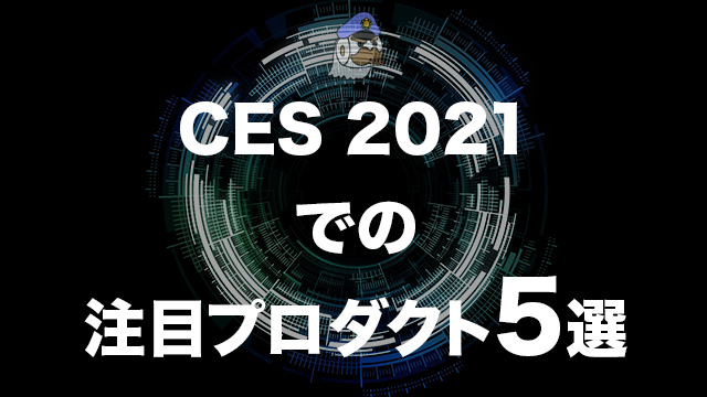 CES 2021での注目プロダクト5選