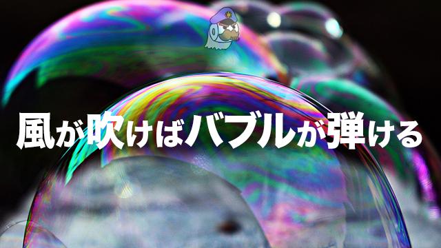 風が吹けばバブルが弾ける