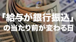 「給与が銀行振込」の当たり前が変わる日