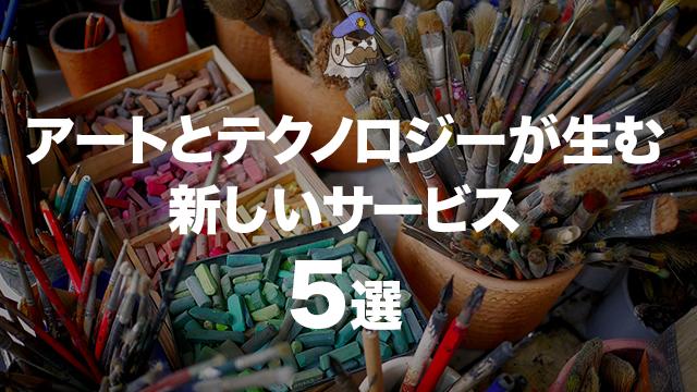 アートとテクノロジーが生む新しいサービス5選