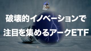破壊的イノベーションで注目を集めるアークETF