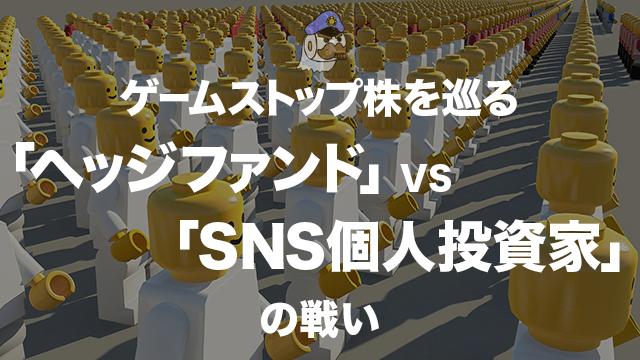 ゲームストップ株を巡る「ヘッジファンド」vs「SNS個人投資家」の戦い
