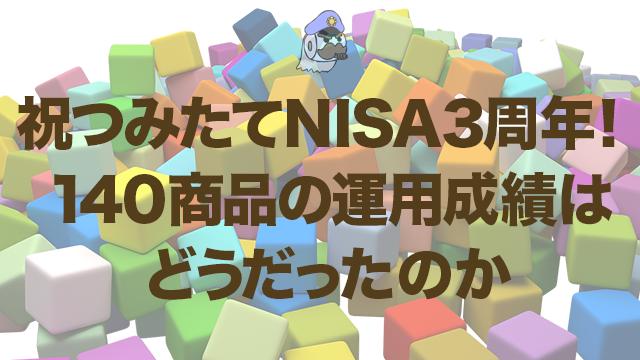 祝つみたてNISA3周年!140商品の運用成績はどうだったのか