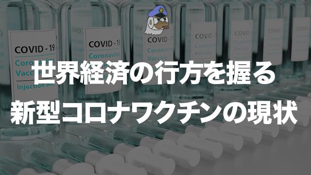 世界経済の行方を握る新型コロナワクチンの現状