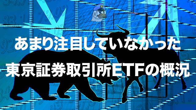 あまり注目していなかった東京証券取引所ETFの概況