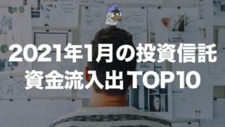 2021年1月の投資信託 資金流入出TOP10