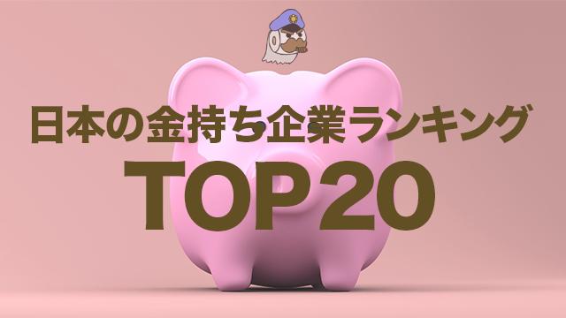 日本の金持ち企業ランキングTOP20