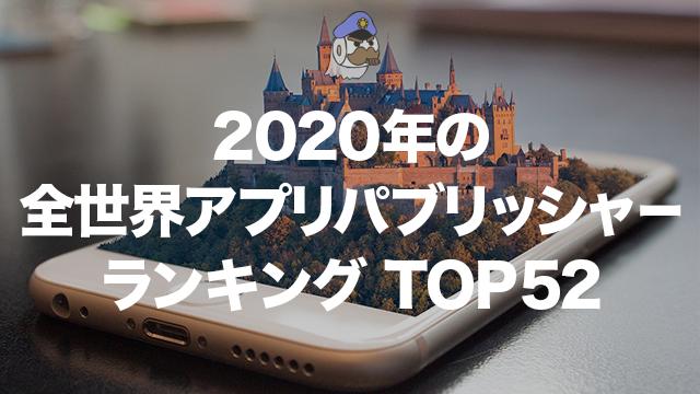 2020年の全世界アプリパブリッシャーランキングTOP52