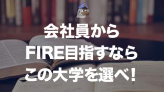 会社員からFIRE目指すならこの大学を選べ!