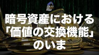 暗号資産における「価値の交換機能」のいま