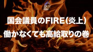 国会議員のFIRE(炎上):働かなくても高給取りの巻