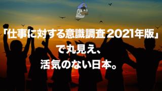 「仕事に対する意識調査 2021年版」で丸見え、活気のない日本。