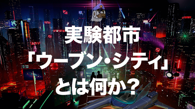実験都市「ウーブン・シティ」とは何か?