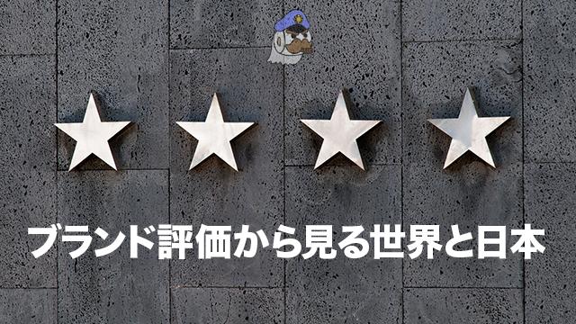 ブランド評価から見る世界と日本