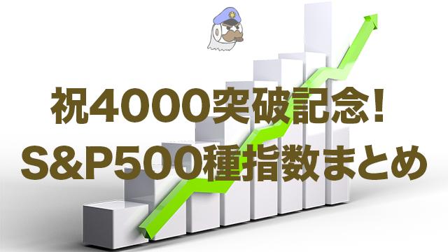 祝4000突破記念!S&P500種指数まとめ