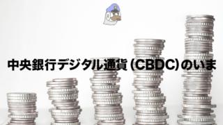 中央銀行デジタル通貨(CBDC)のいま