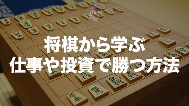 将棋から学ぶ仕事や投資で勝つ方法