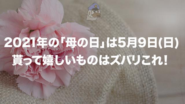 2021年の「母の日」は5月9日(日):貰って嬉しいものはズバリこれ!