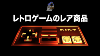 レトロゲームのレア商品