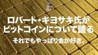 ロバート・キヨサキ氏がビットコインについて語る:それでもやっぱり金が好き。