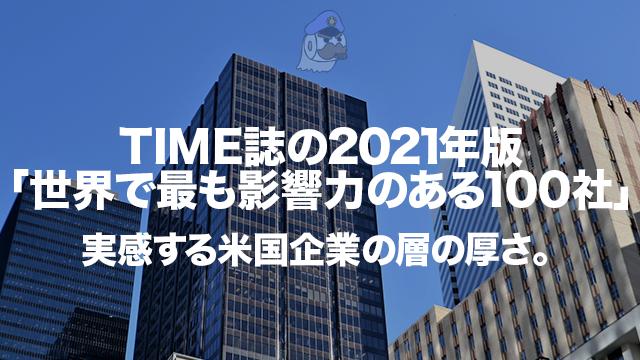 TIME誌の2021年版「世界で最も影響力のある100社」:実感する米国企業の層の厚さ。