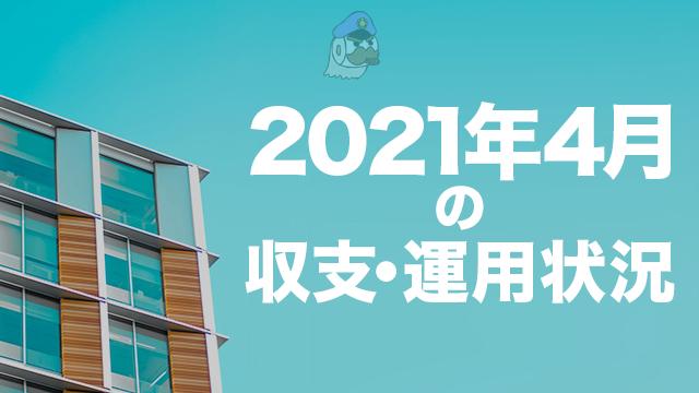 2021年4月の収支・運用状況