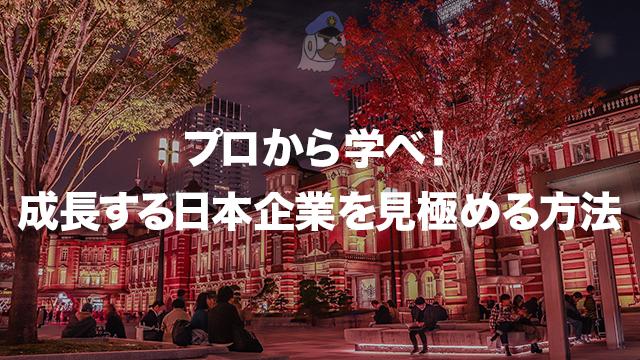 プロから学べ!成長する日本企業を見極める方法