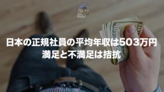 日本の正規社員の平均年収は503万円:満足と不満足は拮抗