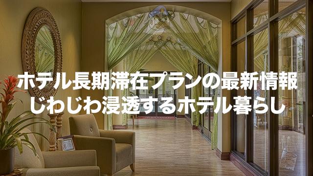 ホテル長期滞在プランの最新情報:じわじわ浸透するホテル暮らし