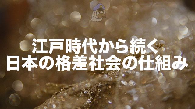 江戸時代から続く日本の格差社会の仕組み