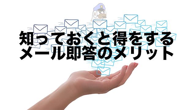 知っておくと得をするメール即答のメリット